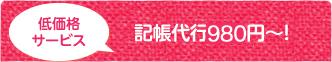 低価格サービス 記帳代行890円~